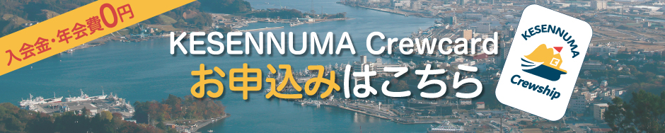 KESENNUMA Crewcard お申込みはこちら