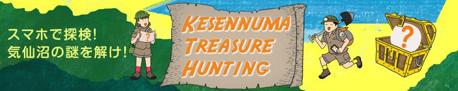 スマホで探検!気仙沼の謎を解け!気仙沼トレジャーハンティング