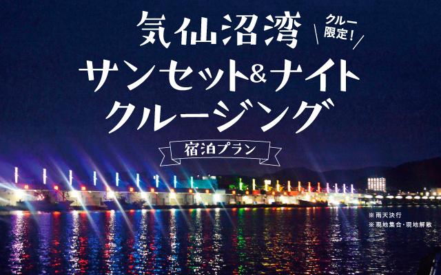 気仙沼湾サンセット&ナイトクルージング