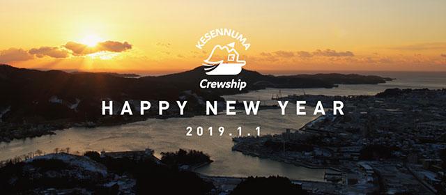 HAPPY NEW YEAR 2019.1.1