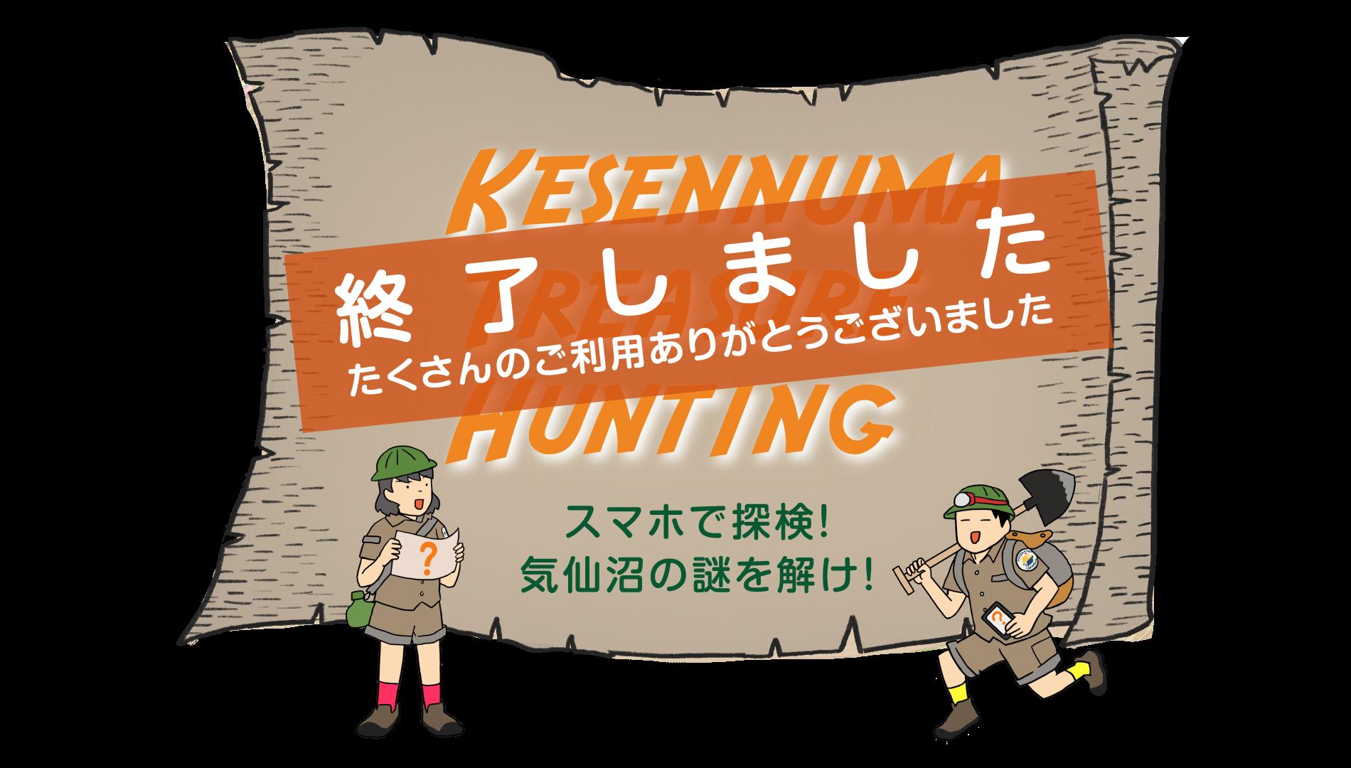 kesennuma treasure hunting 気仙沼の謎を解け kesennuma crewship