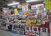 酒のサイシン 田中前店