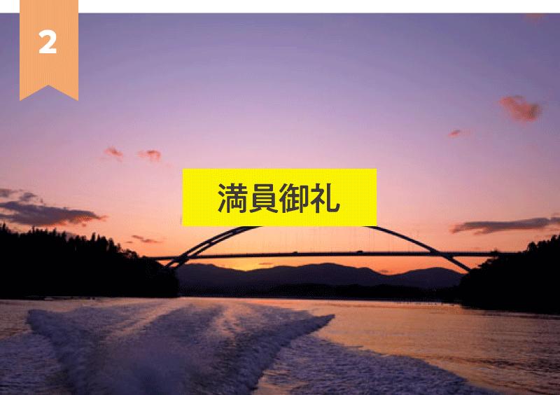 気仙沼サンセットベイクルーズ