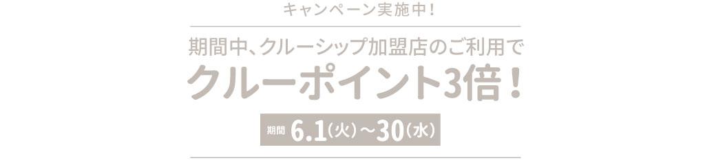 夏ギフト キャンペーン実施中!期間中、クルーシップ加盟店ご利用でクルーポイント3倍 期間:6.1(火)〜30(水)