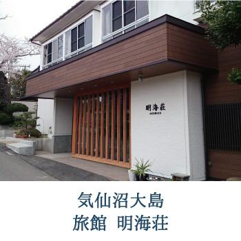 気仙沼大島旅館 明海荘