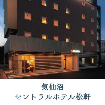 気仙沼セントラルホテル松軒